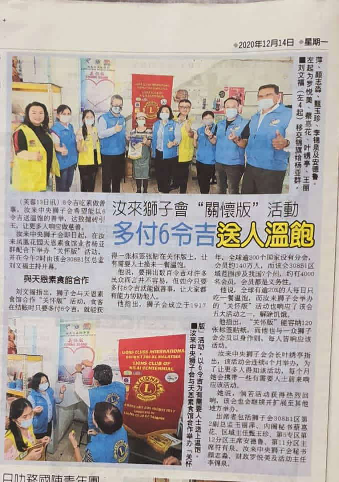 China Press 14/12/2020. Hunger relief project by LC Nilai Centennial. Only RM6 per meal for the needy.