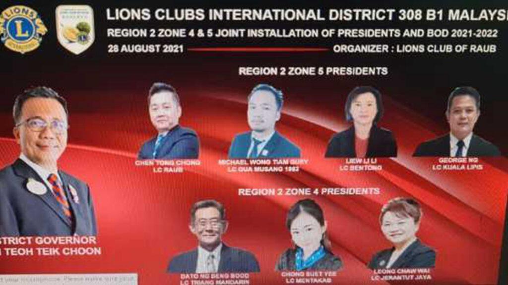 狮子会第2专区第4及5分区 线上举行理事就职礼